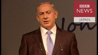 イスラエル首相がホロコーストは「パレスチナ人のせい」と