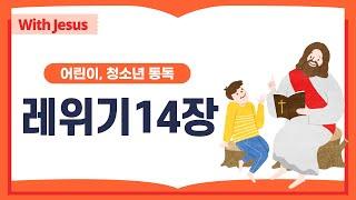 어린이청소년통독 with Jesusㅣ레위기 14장[쉬운…