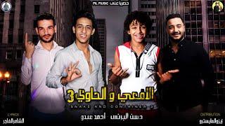 """مهرجان """" الافعا و الحاوي 3 """" حسن البرنس - احمد عبده - انتاج محمود حسان 2019"""