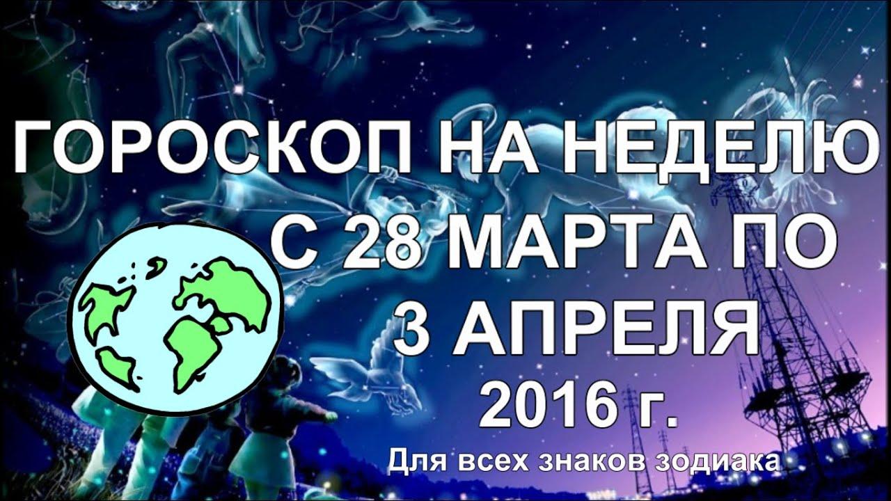 Гороскоп на неделю с 28 марта по 3 апреля года водолей после 28 марта начнется удачный период для обучения, путешествий и общения.