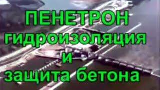 Пенетрон. Гидроизоляция и защита бетона(Пенетрон. Гидроизоляция и защита бетона., 2015-03-27T09:57:48.000Z)
