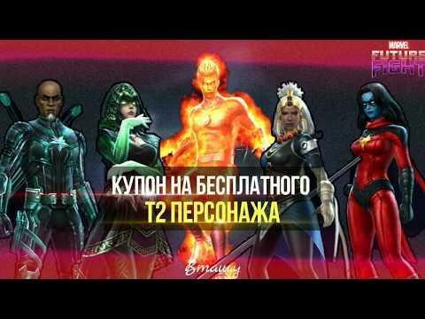 🔝 БЕСПЛАТНЫЙ Т2 ПЕРСОНАЖ 🔝 КУПОН В ПОДАРОК [Marvel Future Fight]