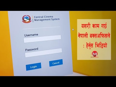 Nepal Movie Box Office || यसरी काम गर्छ नेपाली बक्सअफिसले