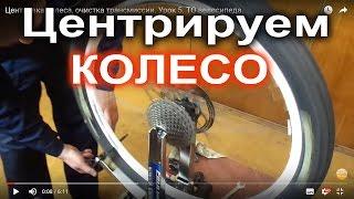 Центровка колеса, очистка трансмиссии. Урок 5. ТО велосипеда.