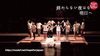 MISIA - 明日へ (HOPE FOR JAPAN@神奈川県民ホール MAY 4TH, 2011 WED)