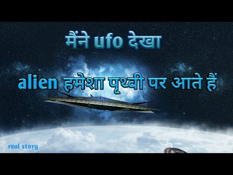 i watched alien ufo or delusion in hindi | मैंने ufo देखा