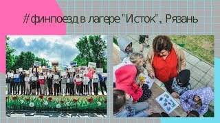 #ФИНПОЕЗД в Рязани! Лагерь