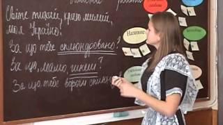 Фрагмент уроку української мови в 11 класі вчителя Ладанської гімназії  Пилипенко О.В.