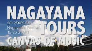 2012/9/22の永山フェスティバルの宿題になっていた「地元・永山をテーマにした歌をつくる」のための新曲「NAGAYAMA TOURS」の予告動画です。