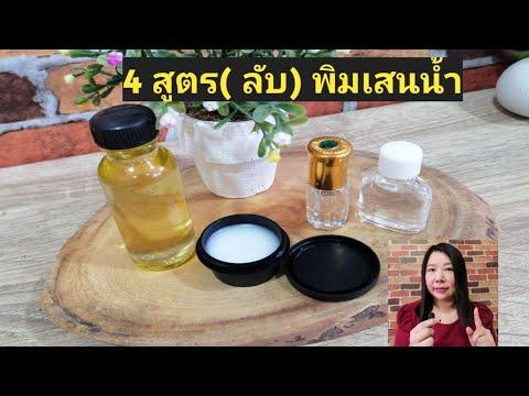 วิธีทำ 4 สูตร ( ลับ ) พิมเสนน้ำ /สูตรลับทำสบู่ by ครูยู้