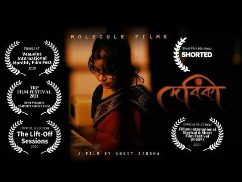 Devika | Short Film Nominee