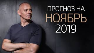Прогноз на ноябрь 2019 Александр Палиенко