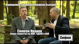 Разказ за корупцията в България от първо лице - част 2
