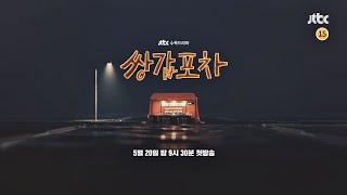[타이틀 티저] 이것은 영화인가, 드라마인가 〈쌍갑포차(Mystic Pop-up Bar)〉 5/20 (수) 첫 방송