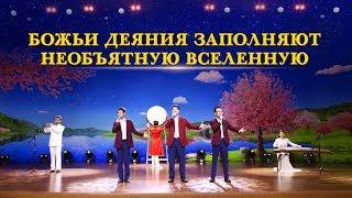 Новые Христианские Песни «Божьи деяния заполняют необъятную вселенную» Прославление и поклонение