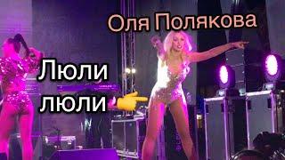 Оля Полякова – Люли Люли • Вишнёвое 16.09.2017