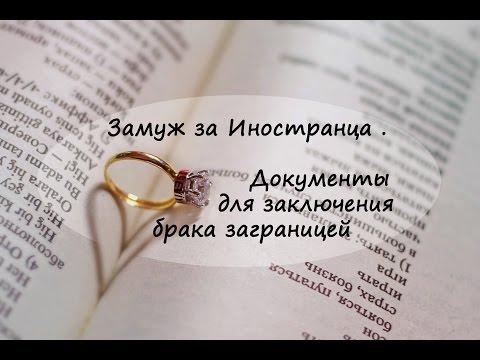 знакомства для заключения брака