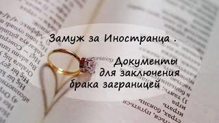 Замуж за Иностранца (турка). Документы для заключения брака заграницей