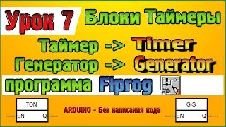 Урок 7 Блоки Таймеры  – Таймер Timer Генератор Generator в программе Flprog