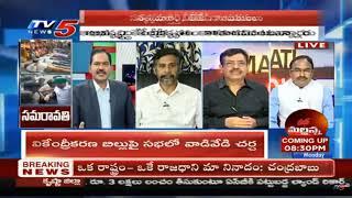 LIVE: సమరావతి..!   Top Story Live Debate With Sambasiva Rao