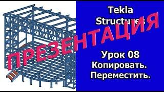 Tekla Structures Урок Измерить Копировать Переместить 08 Презентация