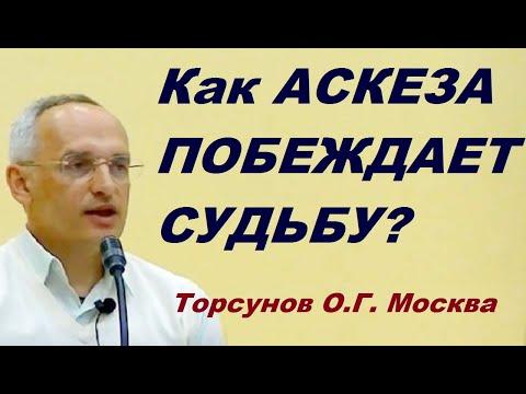 Как АСКЕЗА ПОБЕЖДАЕТ СУДЬБУ? Торсунов О.Г. Москва