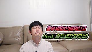 종부세 합산배제신고(feat.종합부동산세 강화 무섭)