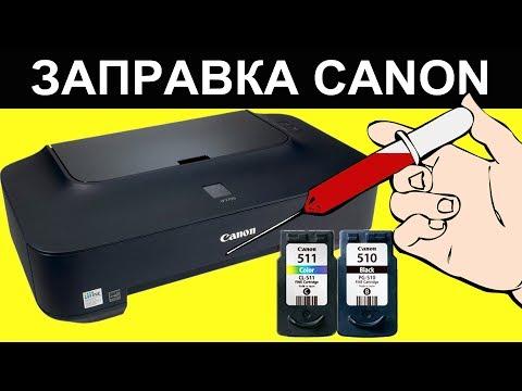 ЗАПРАВКА CANON IP2700/ MP230/ MP250/ MP280