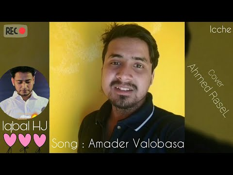 Amader Valobasa | Iqbal HJ | Cover | by | Ahmed Rasel