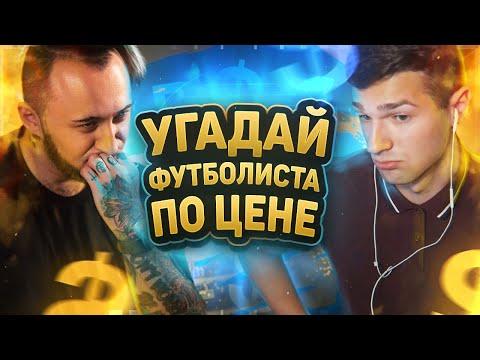 УГАДАЙ ФУТБОЛИСТА ПО ЦЕНЕ Feat. PANDAFX