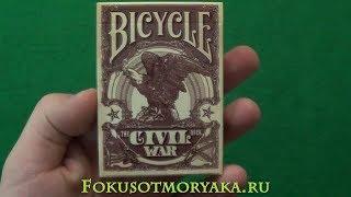 Обзор Колоды Bicycle Civil Wаr (Гражданская Вoйна) - Купить Карты для Кардистри и Фокусов #фокусы
