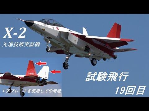 X-2 先進技術実証機 19回目の試験飛行 着陸進入時エアブレーキ使用 2017.03.17