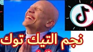 تجميعه احسن فيديوهات تيك توك ♥️ ابو قلب ابيض 😊 omar bazoka 👍 (مرض السرطان 😥)