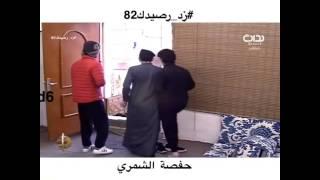 مقلب فارس البشيري في عبد العزيز آل زايد