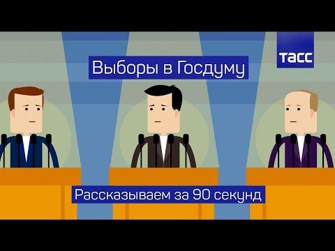 Выборы в Госдуму: рассказываем за 90 секунд