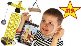 Игрушка кран строительный распаковка и сборка Kids Toy Crane Unboxing(Привет, ребята! В этой серии Игорюша распаковывает и вместе папой собирает конструктор подъемный кран power..., 2016-01-10T09:22:13.000Z)