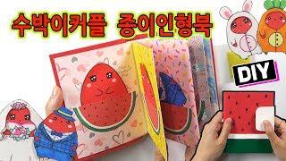 수박이커플 종이인형북 만들기 How To Make Watermelon Paper Doll book