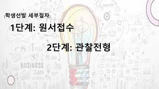 도심속 대안교육! 글로벌창의학당 2기 신입생 모집~