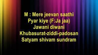 Ek Duje Ke Liye - Mere Jivan Saathi - Full Karaoke