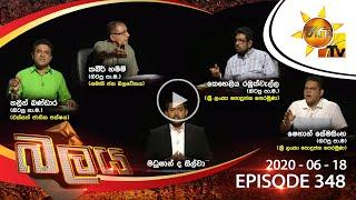 Hiru TV Balaya | Episode 348 | 2020-06-18 Thumbnail