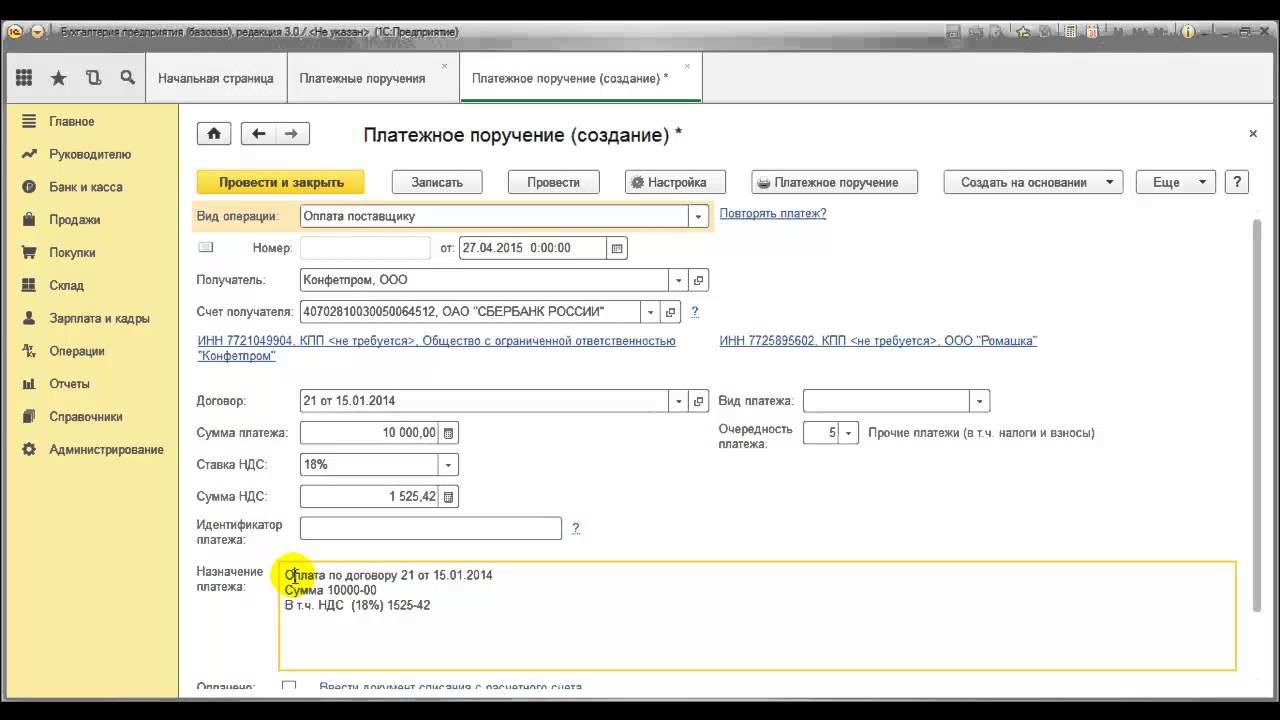 Что такое в бухгалтерии банк клиент онлайн бухгалтерское обслуживание бухгалтерское сопровождение в москве