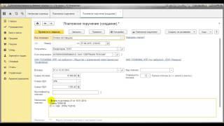 Платежка и выгрузка в клиент банк - курс по 1С:Бухгалтерии 8 - 1С:Учебный центр №1