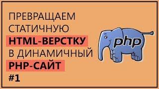 Превращаем HTML верстку в динамичный PHP сайт | Урок 1