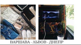 ВАРШАВА - ЛЬВОВ - ДНЕПР