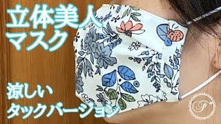 【夏用】ツータック&シルク立体美人マスクの作り方(型紙ダウンロード)How to make new 3D mask/綿麻/接ぎ目なし