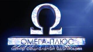 Лечение и реабилитация наркозависимых/Лечение Алкоголизма/Центр реабилитации ОМЕГА-ПЛЮС
