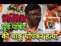 Former Shiv Sena Corporator Hacked To Death In Kandivli Mumbai   Ashok Sawant