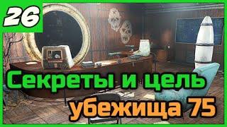Fallout 4 Выживание  Секреты и предназначение убежища 75  26 ПРОХОЖДЕНИЕ в 1080 60