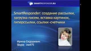 SmartResponder-2 (25.09.2013)