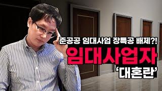 [데일리뉴스 199] 공동명의 임대주택은 장특공제 배제…